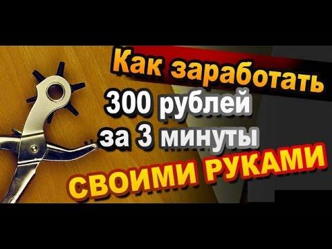 Как сделать отверстие в ремне своими руками / Как заработать 300  рублей за 3 минуты / Sekretmastera