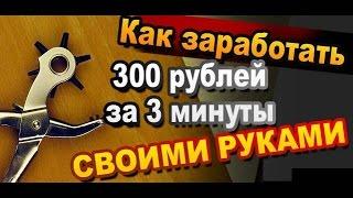 Как заработать дома своими руками от 5000 до 50000 рублей в месяц