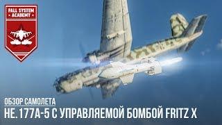 He.177A-5 С УПРАВЛЯЕМОЙ БОМБОЙ FRITZ Х! WAR THUNDER 1.79