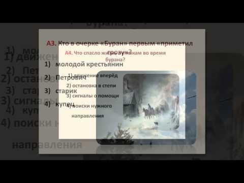 Тест по литературе №4. 6 класс.