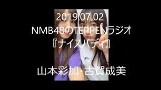 2019.07.02 NMB48のTEPPENラジオ 山本彩加・古賀成美.