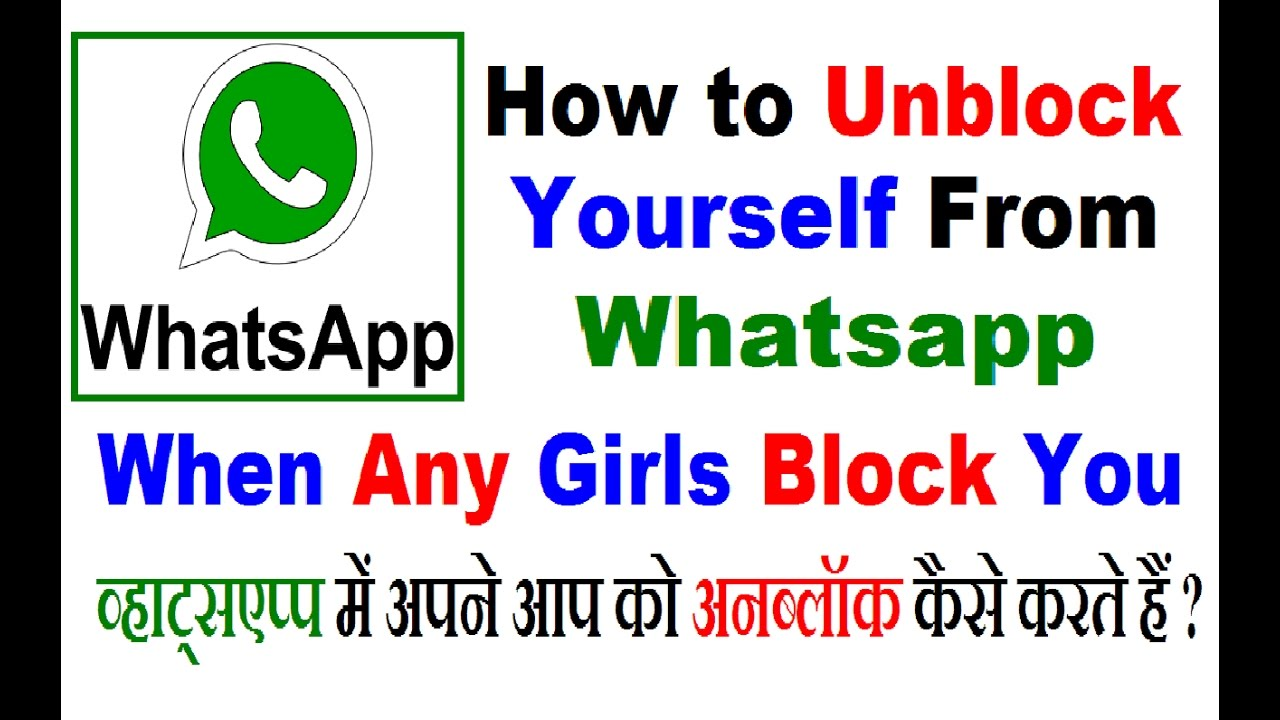 How to unblock yourself from whatsapp | When Any Girls