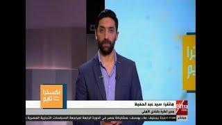 سيد عبدالحفيظ يكشف تفاصيل جديدة عن المفاوضات التجديد للثنائي السعيد وفتحي (فيديو) | المصري اليوم