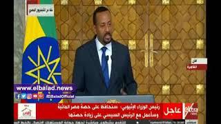 """فيديو: رئيس وزراء إثيوبيا يقسم باللغة العربية للسيسي """"والله لن نضر مصر"""""""