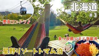 [ Go To トラベルで 2泊3日の北海道旅行 ] #3 星野リゾートトマム 『 森のレストランニニヌプリ 』で朝食ビュッフェ & ゴンドラに乗って『 雲海テラス 』へ♪