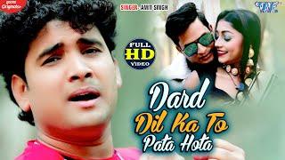 #VIDEO | दर्द दिल का तो पता होता | #Amit Singh | Darad Dil Ka To Pata Hota | 2021 Hindi Sad Song