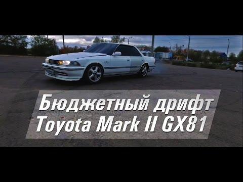 Бюджетный дрифт. Toyota Mark II GX81.