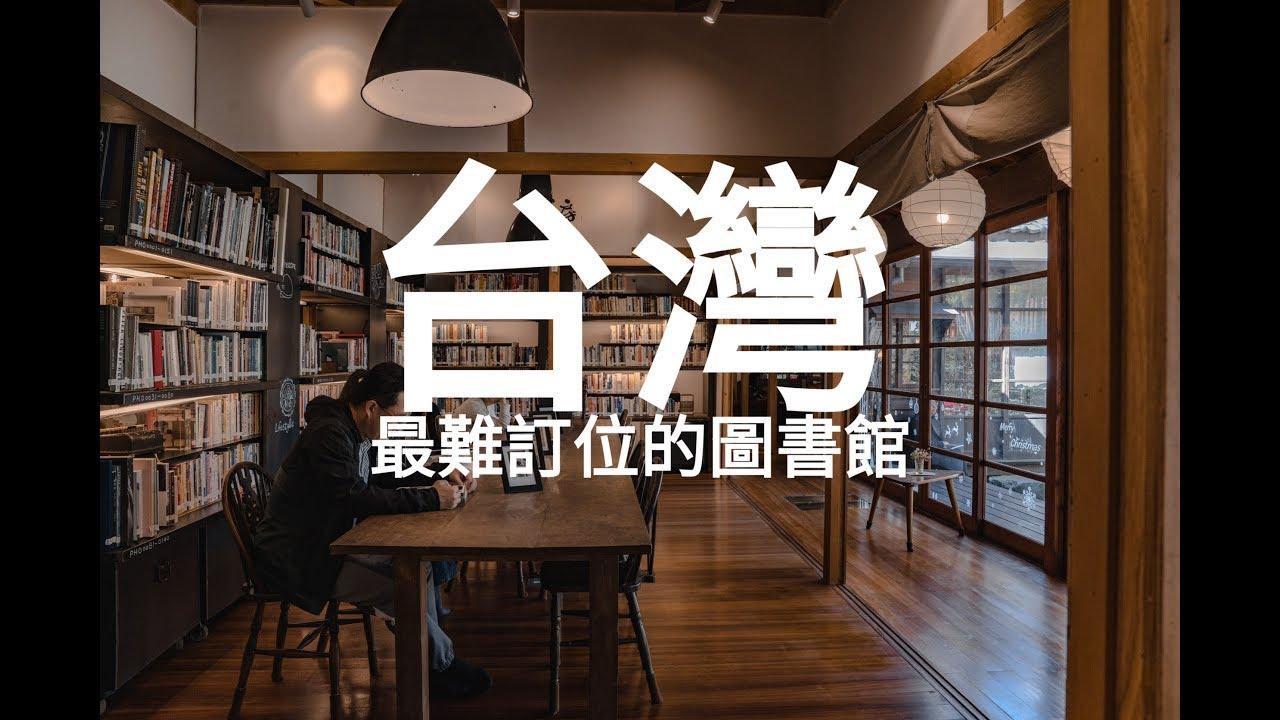【旅-台灣】台灣最難訂的公益圖書館「文房Chapter」|  一梯次20 人限定110分鐘