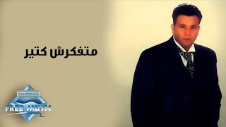 Mohamed Fouad - Matfkarsh keteer | محمد فؤاد -  متفكرش كتير