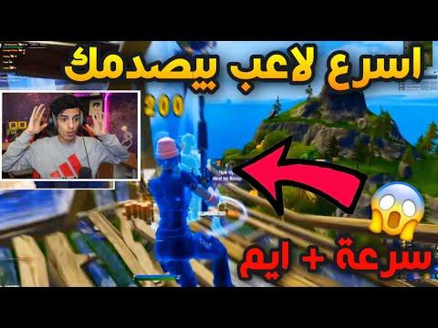حرفيا افضل واسرع لاعب عربي في فورت نايت+ اعداداته!! (( تابع واحكم بنفسك🔥 )) | Fortnite