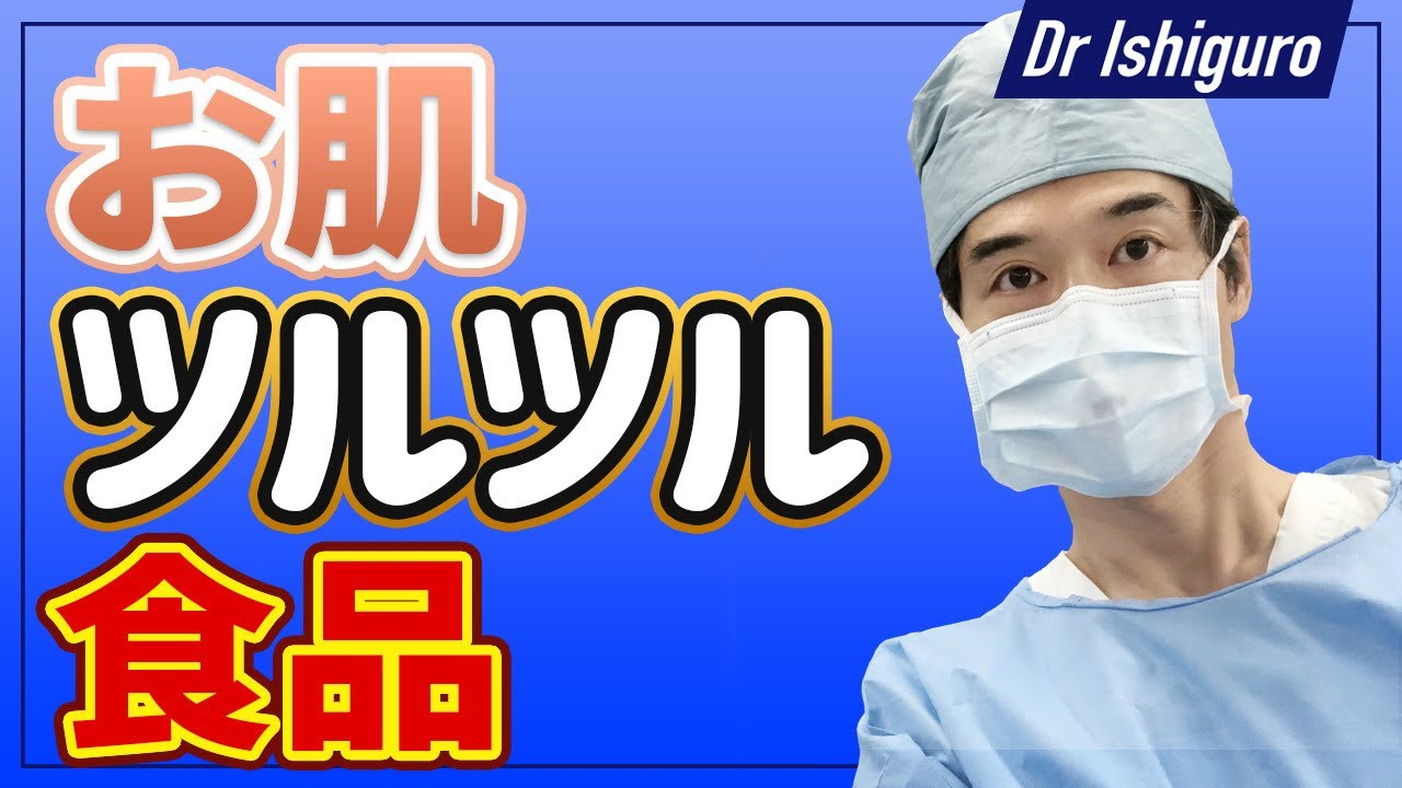 石黒 ドクター
