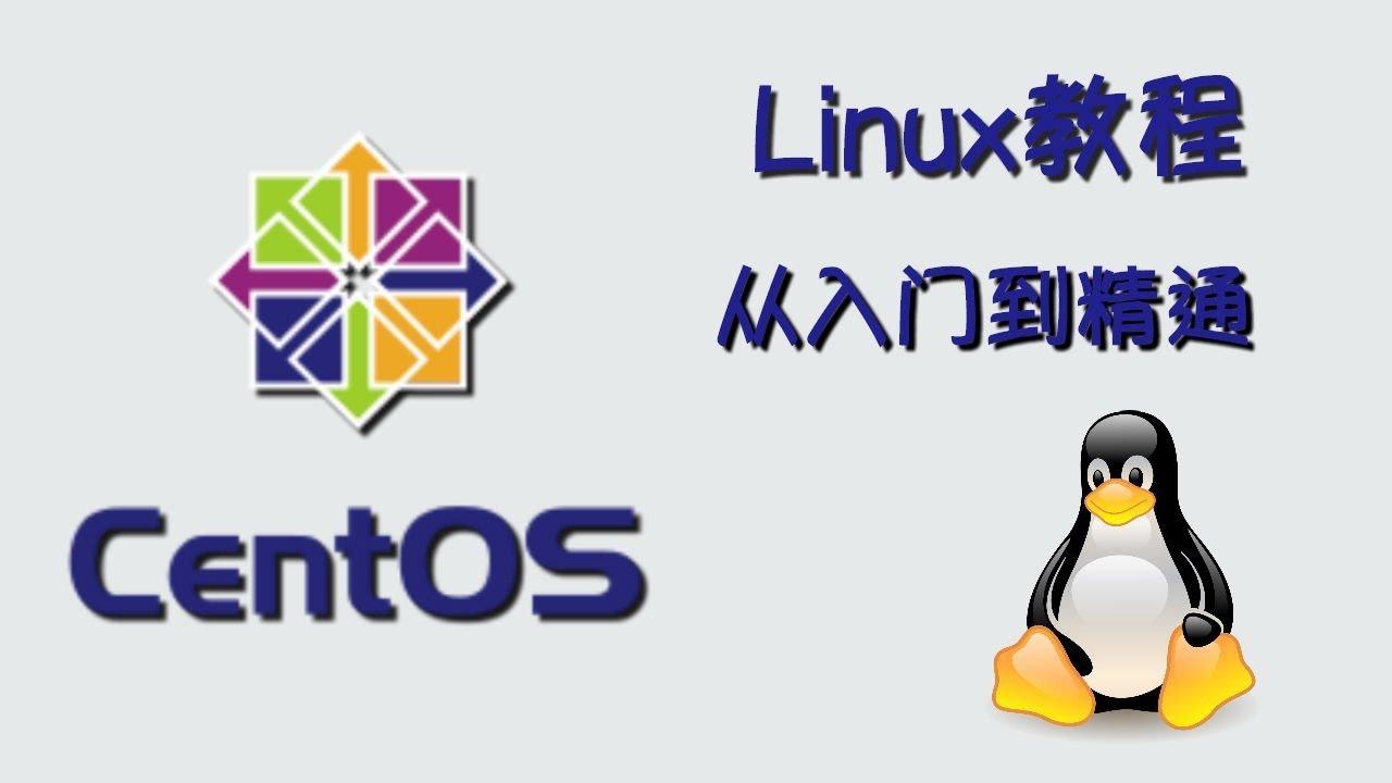1.13 Linux的文件目錄 —— Linux教程 命令指令 運維 服務器 項目上線 CentOS 從入門到精通 - YouTube