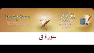 Video 46 - Maariful Quran- Sura Qaaf (Urdu Tafseer) download MP3, 3GP, MP4, WEBM, AVI, FLV November 2018