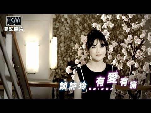 【mv首播】談詩玲-有愛有痛(官方完整版mv)-hd