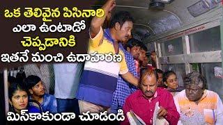 ఒక తెలివైన పిసినారి ఎలా ఉంటాడో తెలుసా..? | Moodu Puvvulu Aaru Kayalu Movie Scenes