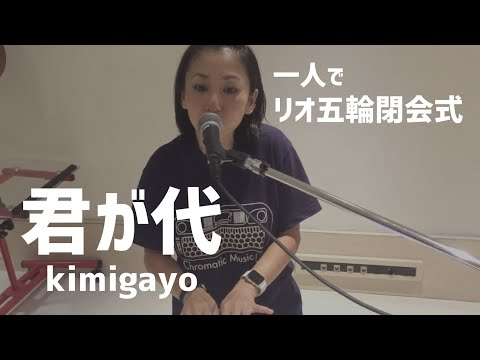 Kimigayo lyrics