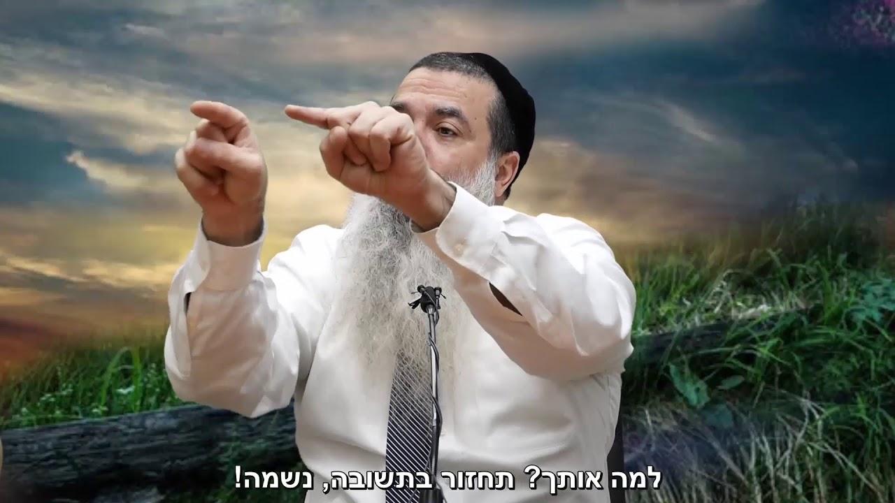 אמונה קצר: לפחד מן העונש? - הרב יגאל כהן HD