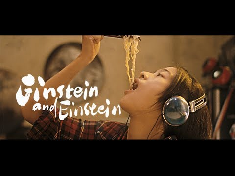 """BIFF """"Generation"""" - EINSTEIN AND EINSTEIN (2014) - Official Trailer"""