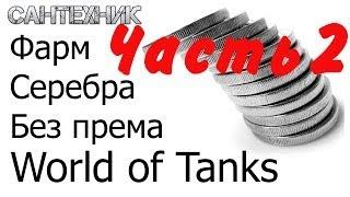 Фарм (заработок) серебра без према и и прем-танков, часть 6