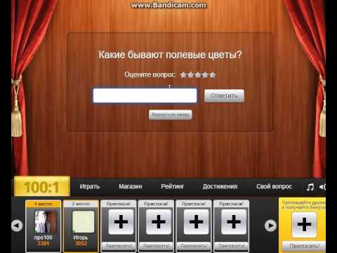 Ответы на вопросы к популярной игре Сто к одному (100-1