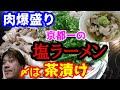 肉馬鹿盛り!京都一の塩ラーメン発見【〆茶漬け】ばんらい屋