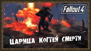 Fallout 4 - Царица Когтей Смерти