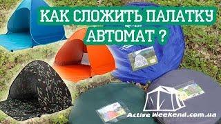 Палатка самораскладывающаяся автомат. Как сложить? Схема расстановки и сборки