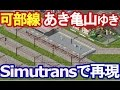 Simutransで再現 JR可部線 広島→あき亀山 廃線復活