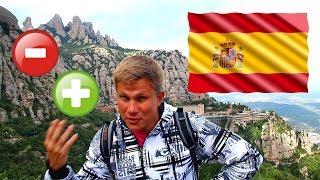 Испания - что посмотреть, какие минусы отдыха в Испании. Впечатления кратко
