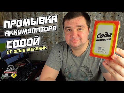 Промывка аккумулятора содой - метод от Denis МЕХАНИК