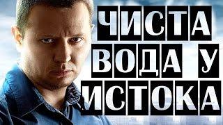 Чиста вода у истока Русские фильмы 2015, криминал, драмы