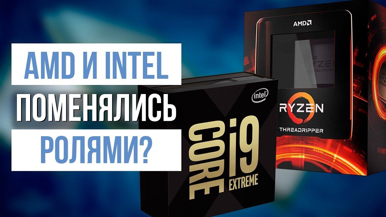 Мнение о новых процессорах Intel и AMD и поменявшемся раскладе сил на рынке CPU