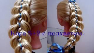 Коса 5+2 с подхватом. Видео-урок. Причёски на каждый день.Hair tutorial
