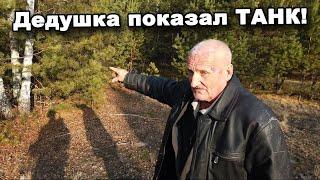 Дедушка показал где утоплен ТАНК В поисках сокровищ  N Search Of Treasures