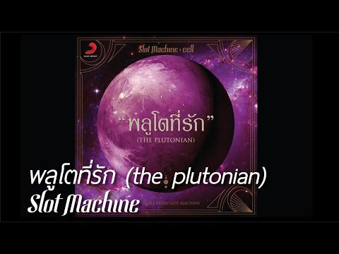 [Audio] Slot Machine - พลูโตที่รัก (the plutonian)