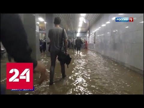 Потоп в Москве: вода хлынула в подземку - Россия 24