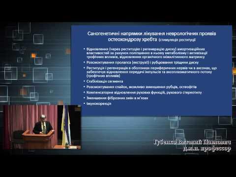 Вертеброгенные болевые синдромы: комплексные подходы к лечению