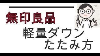 【無印良品】ポケッタブルブルゾンたたみ方【軽い薄い暖かい↓↓ブログで...