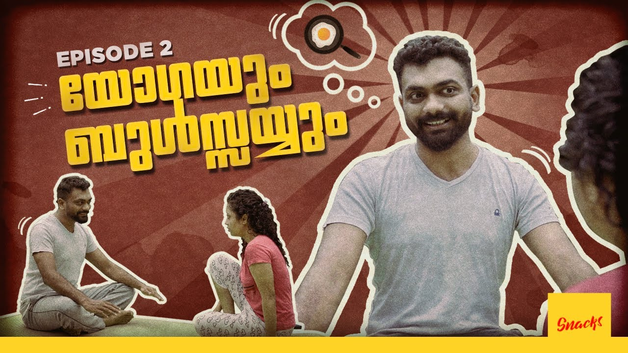 Snacks | Season 01 EP 02 | Yogayum Bullseyum | Malayalam Mini Webseries