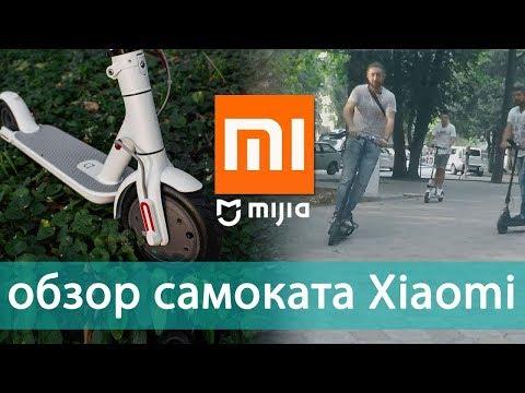 Электросамокат Xiaomi MiJia Electric Scooter с Алиэкспресс!