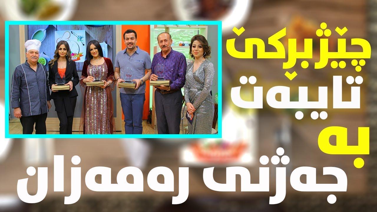 Programi Chejbirke taybat ba cejni ramazan پرۆگرامی چێژبڕکێ تایبەت بە جەژنی رەمەزان