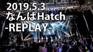 2019.5.3になんばHatchにて開催された、KissBeeWESTとして6度目となる単独公演「REPLAY」のライブDVDより厳選した11曲をお届け致します。 コロナウィ...