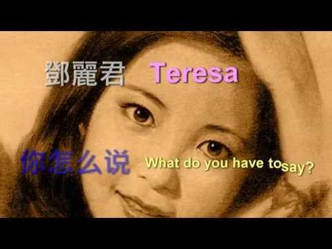 你怎么说  What Do You Have To say - TERESA TENG - Lyrics + English translation