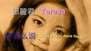 你怎么说  What Do You Have To say - TERESA TENG - Lyrics + English translation
