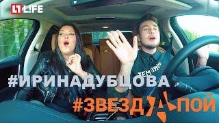 Караоке в машине #ЗВЕЗДАПОЙ Ирина Дубцова (Выпуск 19)