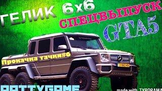 GTA5/ПРОКАЧКА ТАЧКИ#6/ГЕЛИК 6х6