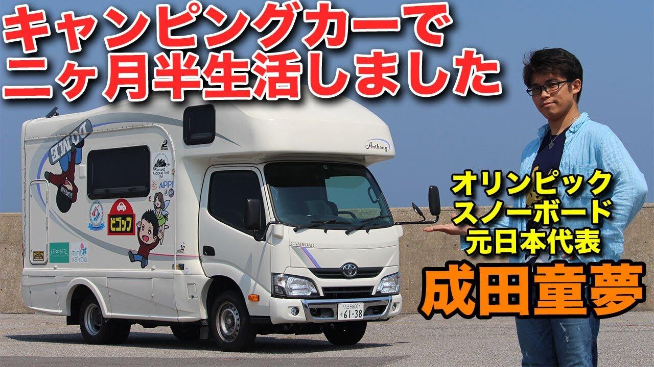 キャンピングカーで生活すること2ヶ月半!成田童夢の活用術を聞いてみた!【Dome Narita カムロード】