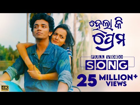Hela Ki Prema | Odia Full Video Song | Sailendra | Jasmine | Humane | Aseema | Asad Nizam | Smruti R