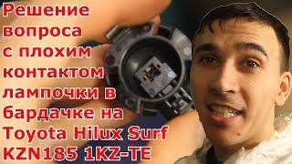 Решение вопроса с плохим контактом лампочки в бардачке на Toyota Hilux Surf KZN185 1KZ-TE
