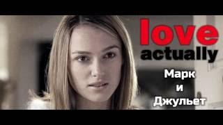 Реальная любовь (Love Actually). Марк и Джульет.